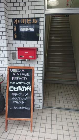 西田製作所1