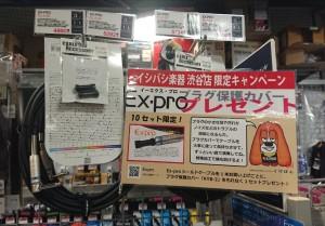 イシバシ楽器渋谷キャンペーン